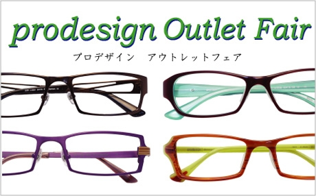 B190619prodesign_outletfair