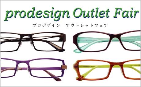 B190619prodesign_outletfair_20190704192701