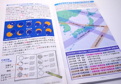 B120508nishoku2