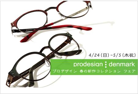 B160413prodesign_fair1