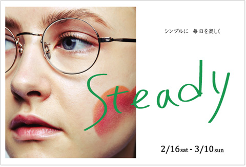 B190214steady_fair