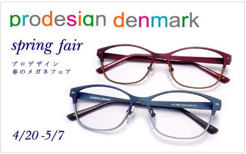 B190416prodesignfair